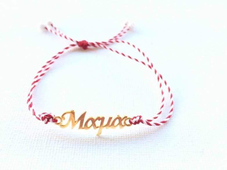 βραχιόλι -μάρτης » love u μαμά «κωδ.BR 360 – Jocalina Handmade Jewelry d2d82617f7c